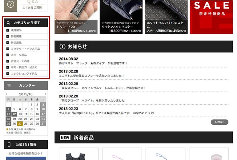 防犯グッズ・護身用グッズ・女性用防犯グッズ専門店【ボディーガード】