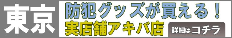 防犯グッズが買える東京の販売店「ボディーガードアキバ店」に関する情報はコチラ